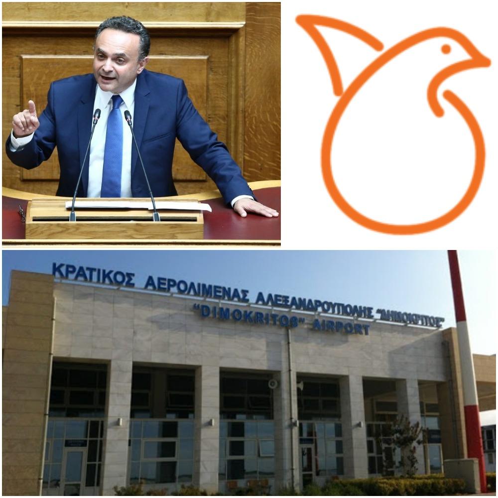 """Παρέμβαση στη Βουλή για τις ελλείψεις και τα προβλήματα στο Αεροδρόμιο """"Δημόκριτος"""" της Αλεξανδρούπολης"""