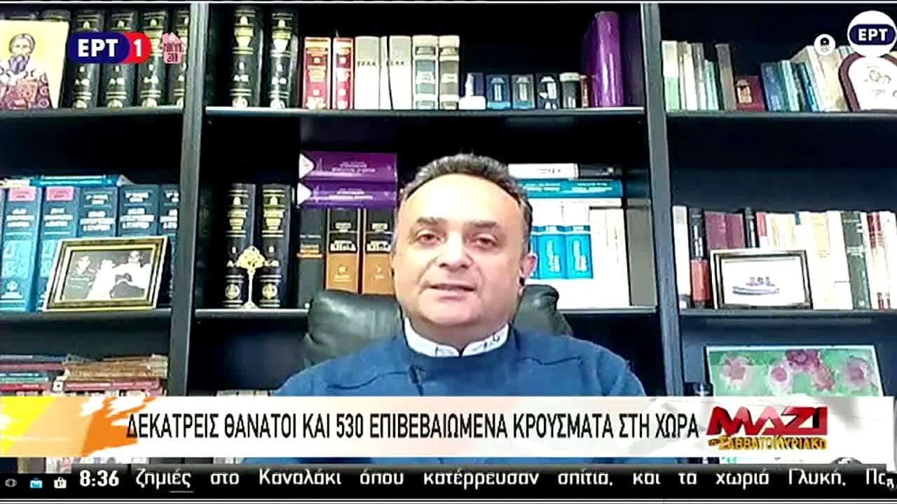 Συνέντευξη στην ΕΡΤ1 στις 22-03-2020
