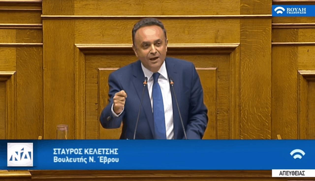 Εισηγητής στο 1ο Νομοσχέδιο της Κυβέρνησης, ο Σταύρος Κελέτσης!