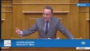 Η τοποθέτηση του Βουλευτή Έβρου Σταύρου Κελέτση στην Ολομέλεια για τον Προϋπολογισμό