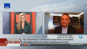 """""""Δεν υπήρξε ποτέ κατηγοριοποίηση των νησιών – Φέτος κάνουμε διακοπές στη Σαμοθράκη!"""""""