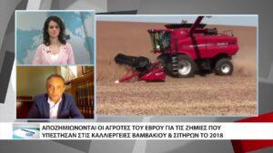 Υπεγράφη η απόφαση – 5.800.000 € στους πληγέντες αγρότες του Έβρου