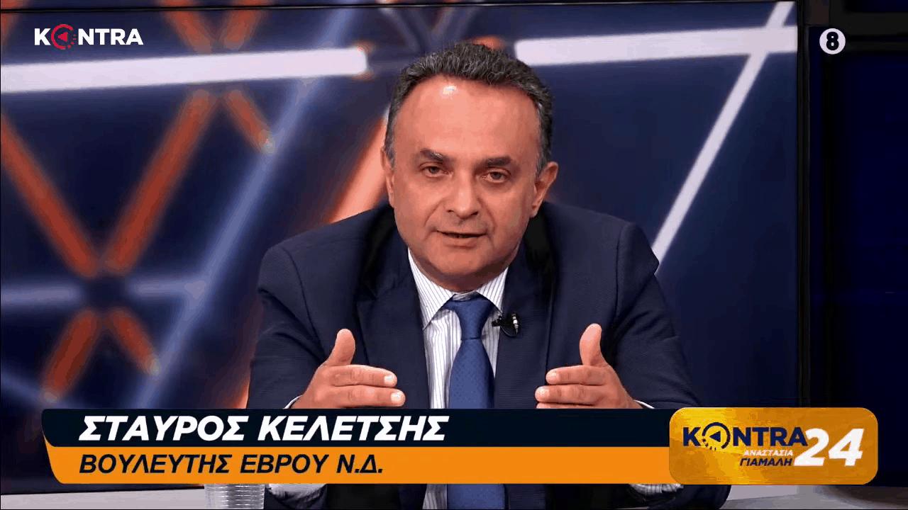 """Σημεία της παρουσίας του Βουλευτή Έβρου Σταύρου Κελέτση στην Εκπομπή """"KONTRA 24"""""""