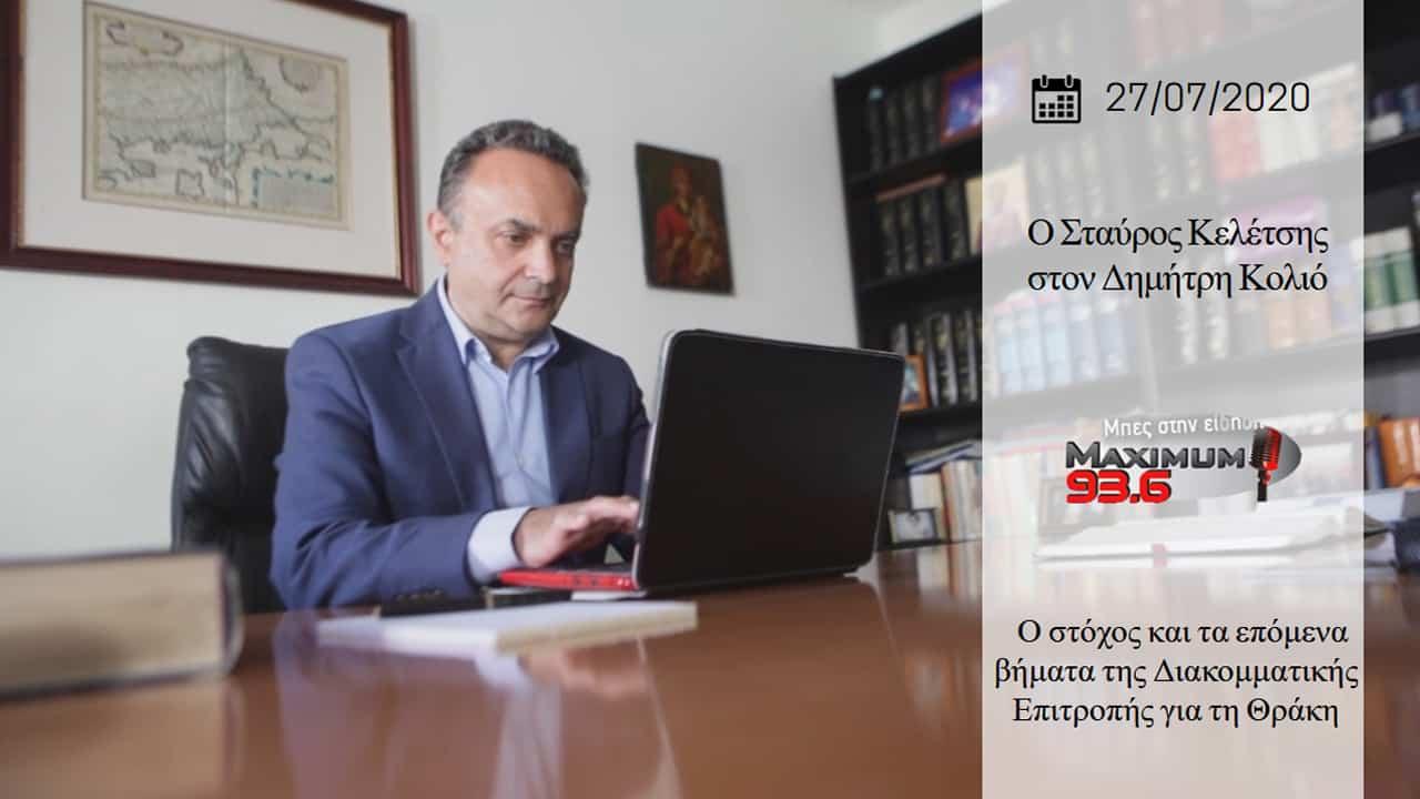 Σταύρος Κελέτσης : «Στόχος μας ένα ρεαλιστικό και εφαρμόσιμο πόρισμα για την ανάπτυξη της Θράκης»