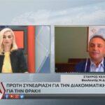 Πρόταση Σταύρου Κελέτση για συνεδριάσεις της Διακομματικής Επιτροπής στους 3 νομούς της Θράκης