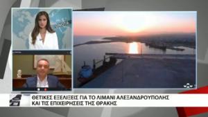 «Προχωράμε με ταχύτητα στην ανάπτυξη του Λιμανιού της Αλεξανδρούπολης που θα δώσει ώθηση στην περιοχή μας»