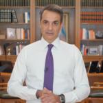Μήνυμα του Πρωθυπουργού Κυριάκου Μητσοτάκη για το νέο κύμα του κορωνοϊού