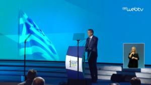 Ομιλία του Πρωθυπουργού Κυριάκου Μητσοτάκη στο Thessaloniki Helexpo Forum