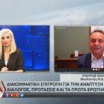"""""""Από την Αλεξανδρούπολη ξεκινά η περιοδεία Μπακογιάννη – Μεγάλη ευκαιρία η Επιτροπή για την ανάπτυξη της Θράκης"""""""