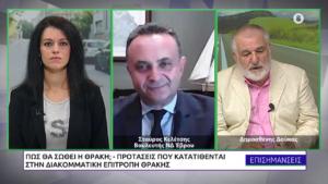 """""""Στόχος μας να δούμε τα πραγματικά προβλήματα της Θράκης και να δώσουμε ουσιαστικές λύσεις"""""""