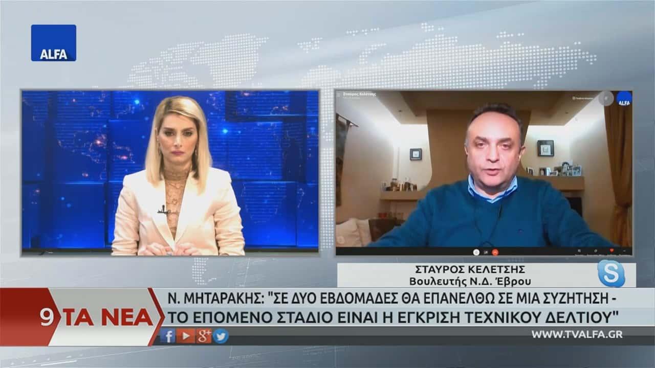 """Σταύρος Κελέτσης στην ALFA TV : """"Θετική η αποτίμηση της επίσκεψης Πέτσα στον Έβρο"""""""