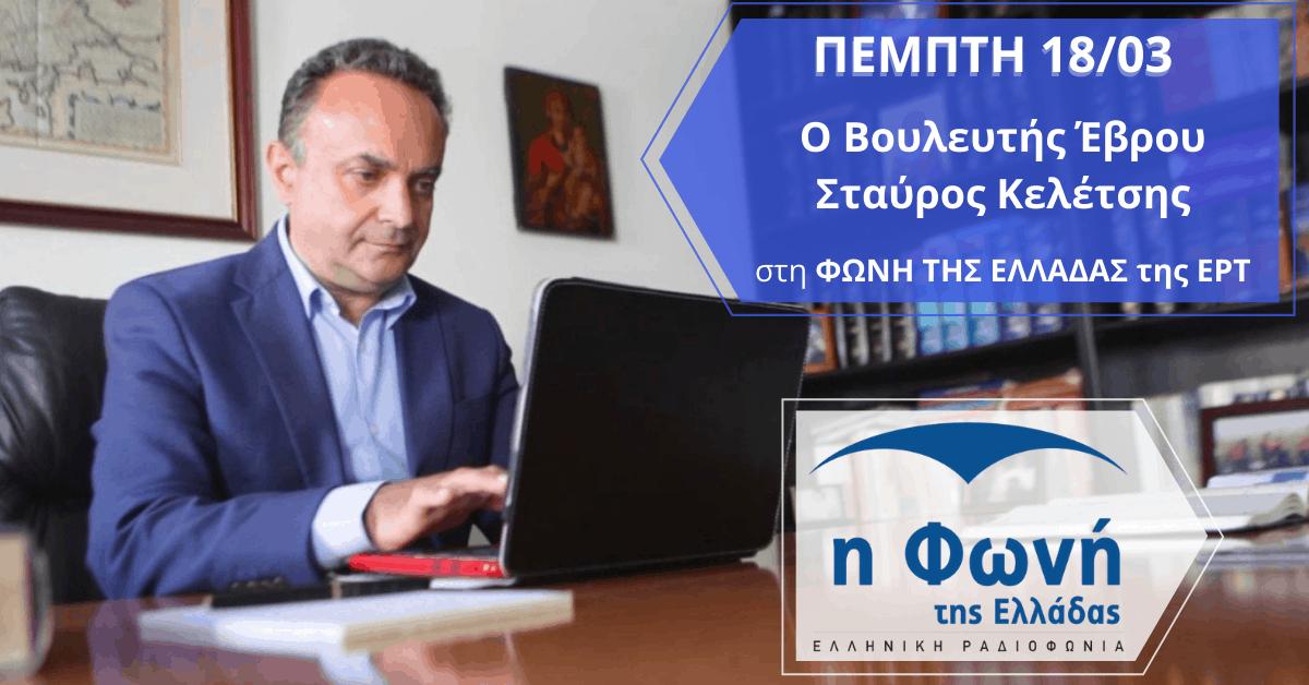 """Συνέντευξη στη """"Φωνή της Ελλάδας"""" της Ελληνικής Ραδιοφωνίας"""
