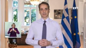 Το διάγγελμα του Πρωθυπουργού Κυριάκου Μητσοτάκη