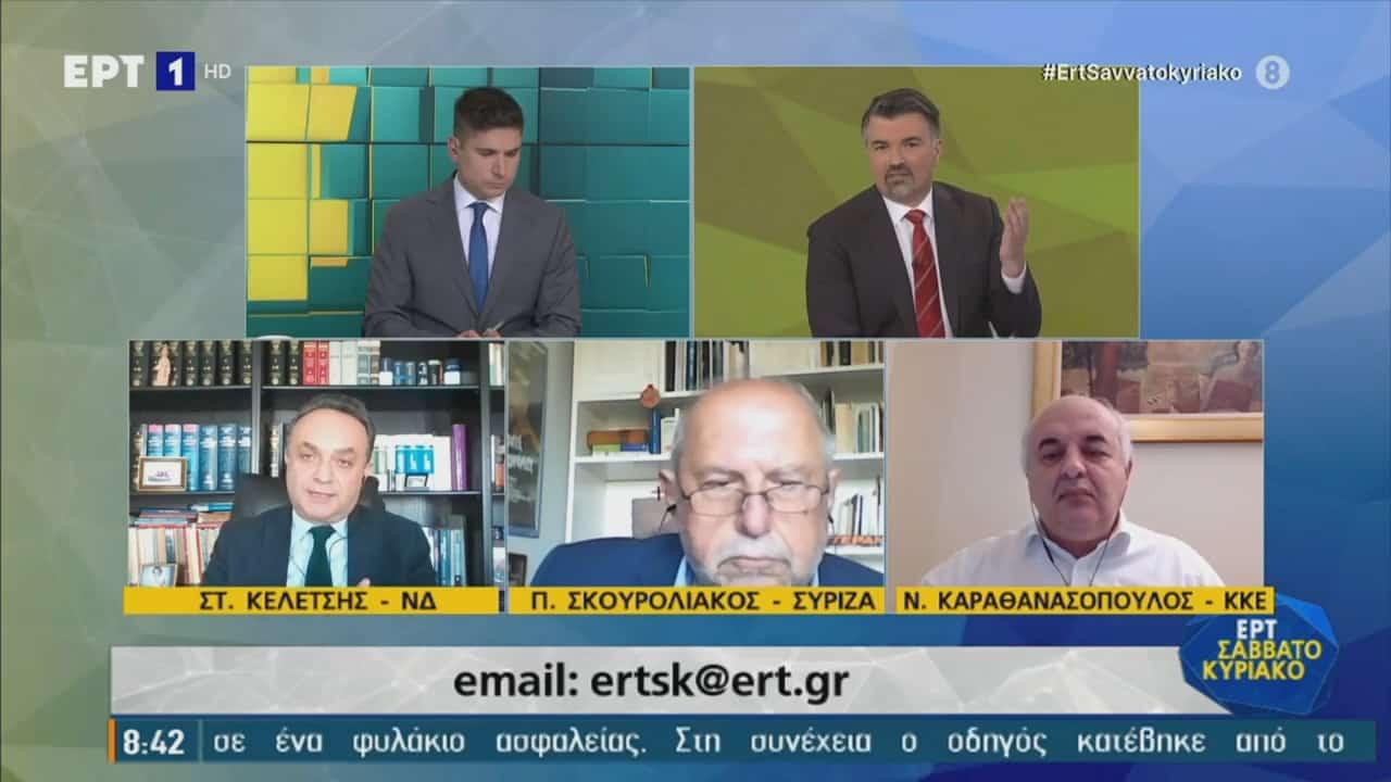 Ο Σταύρος Κελέτσης στην ΕΡΤ1 για την υπόθεση Παππά – Καλογρίτσα