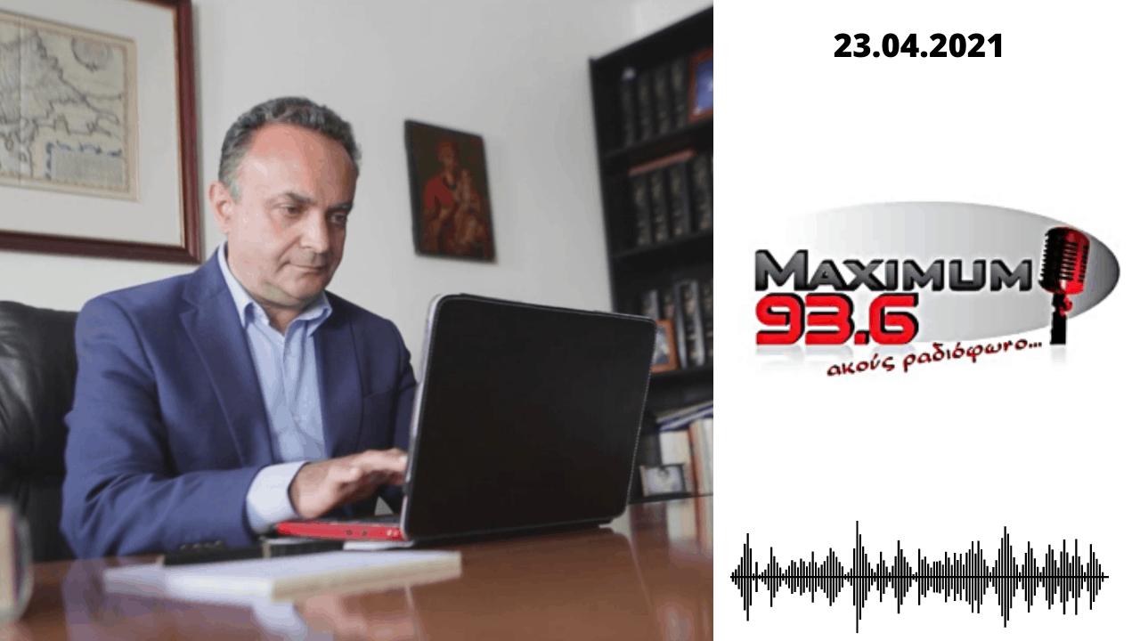 """Συνέντευξη στον Maximum Fm : """"Μόλις βρεθεί χώρος, ο Υπουργός Δικαιοσύνης θα εξαγγείλει την κατασκευή του νέου Δικαστικού Μεγάρου Αλεξανδρουπολης"""""""