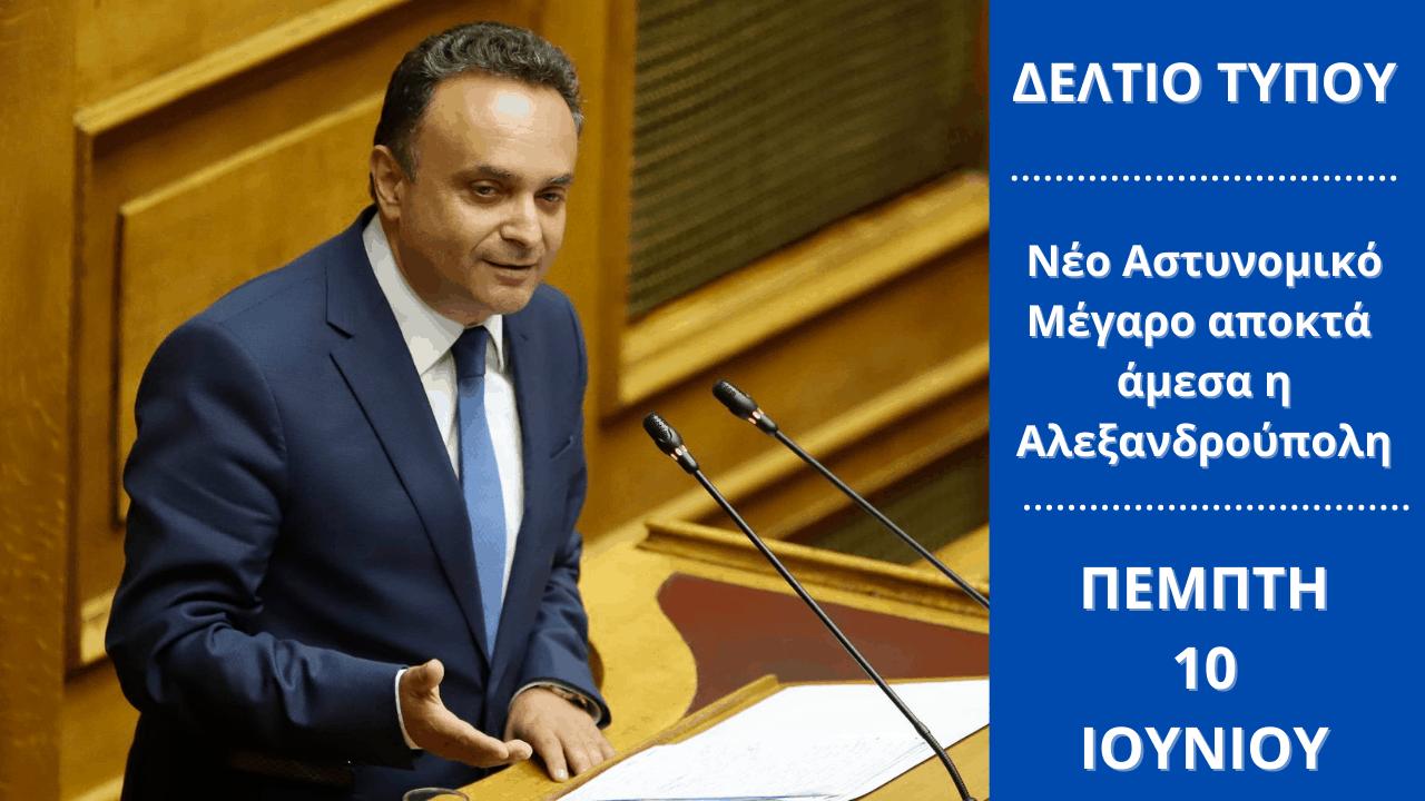 Εντός του Ιουνίου ξεκινά ο Διαγωνισμός για το Νέο Αστυνομικό Μέγαρο Αλεξανδρούπολης