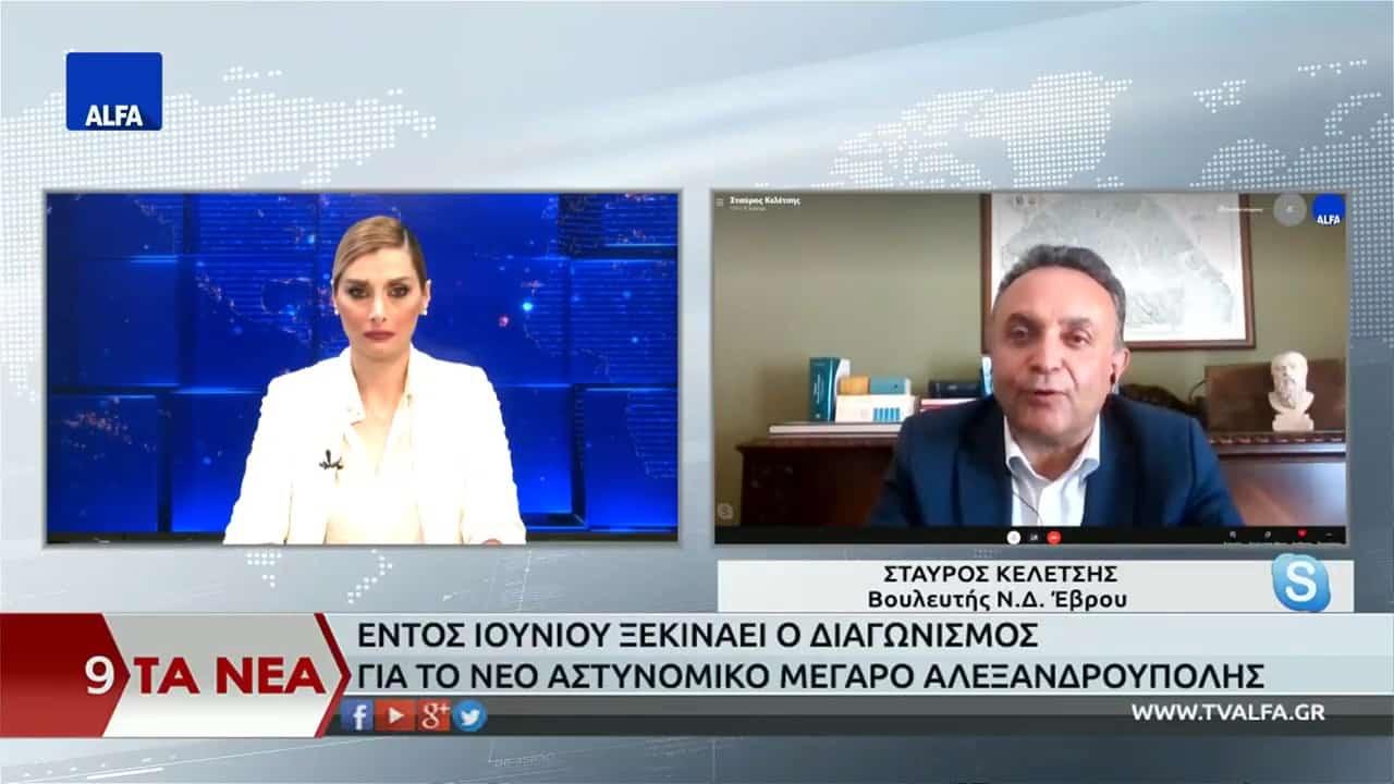 """""""Νέο Αστυνομικό Μέγαρο στην Αλεξανδρούπολη – Πρέπει να σταματήσει η ταλαιπωρία ενστόλων και πολιτών"""""""