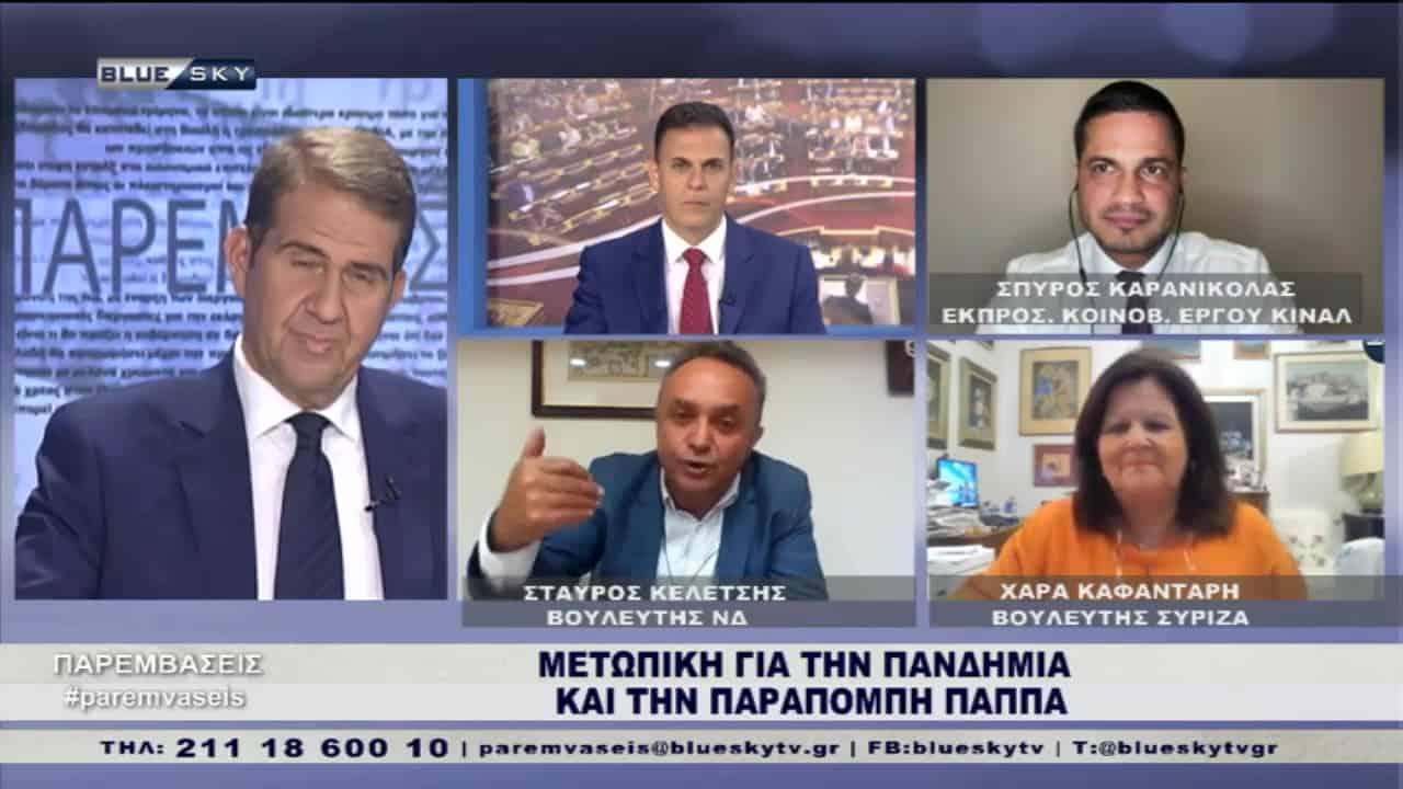 """""""Μόνο στον ΣΥΡΙΖΑ πανηγυρίζουν επειδή ένας Υπουργός τους διώκεται για παράβαση καθήκοντος"""""""