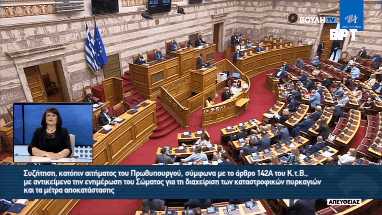 Ομιλία του Πρωθυπουργού Κυριάκου Μητσοτάκη στη Βουλή στη συζήτηση για τη διαχείριση των καταστροφικών πυρκαγιών και τα μέτρα αποκατάστασης