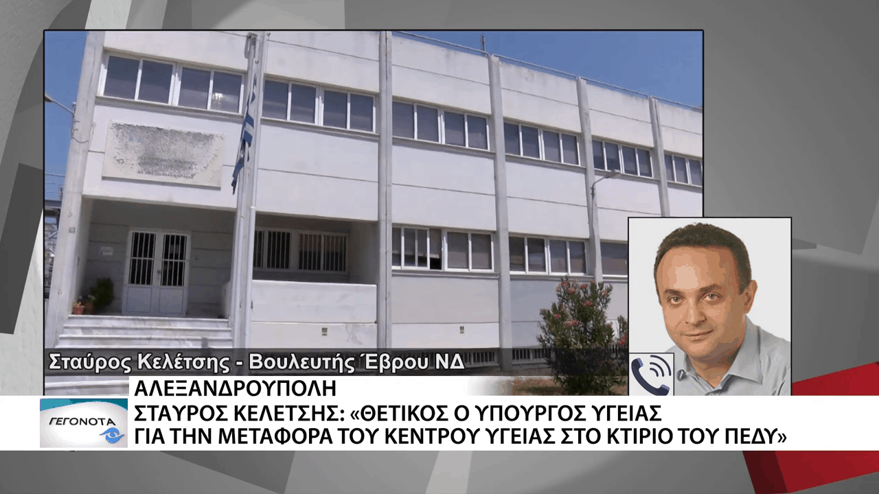 """""""Πολύ θετικός ο Υπουργός Υγείας στο αίτημά μου για μετακίνηση του Κέντρου Υγείας Αλεξανδρούπολης στο κτίριο του πρώην ΠΕΔΥ"""""""