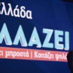Ομιλία του Πρωθυπουργού Κυριάκου Μητσοτάκη στην 85η Διεθνή Έκθεση Θεσσαλονίκης